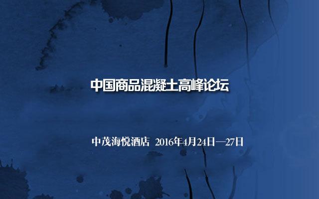中国商品混凝土高峰论坛