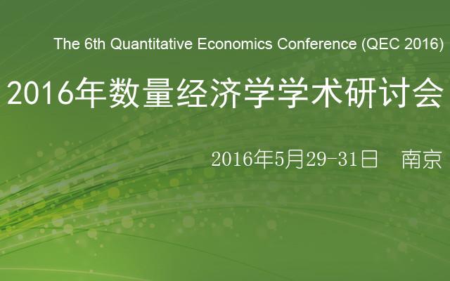 2016年数量经济学学术研讨会(QEC 2016)