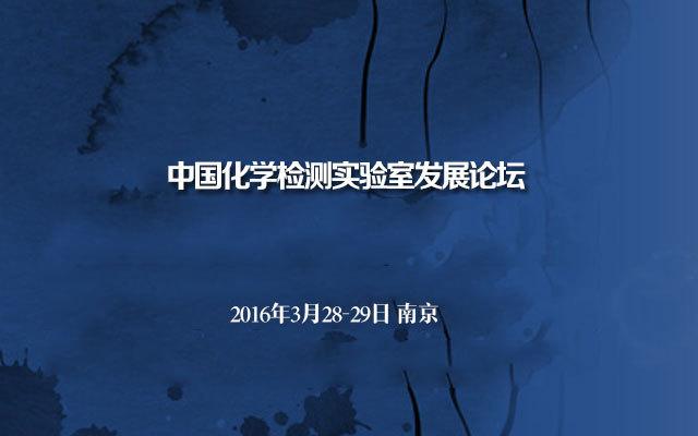中国化学检测实验室发展论坛