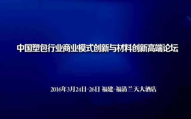 中国塑包行业商业模式创新与材料创新高端论坛