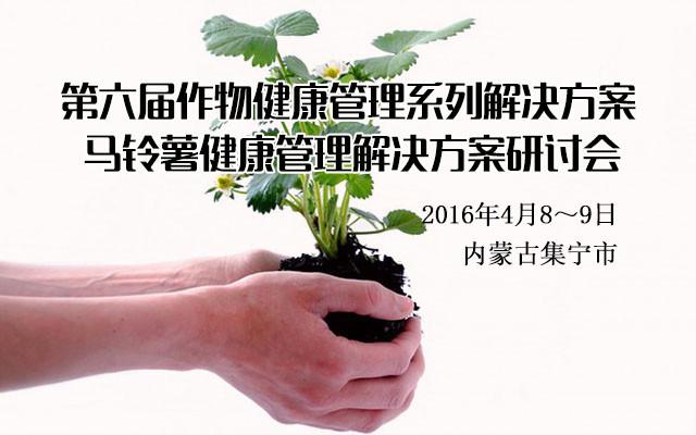 第六届作物健康管理系列解决方案 ——马铃薯健康管理解决方案研讨会