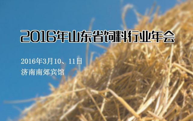 2016年山东省饲料行业年会