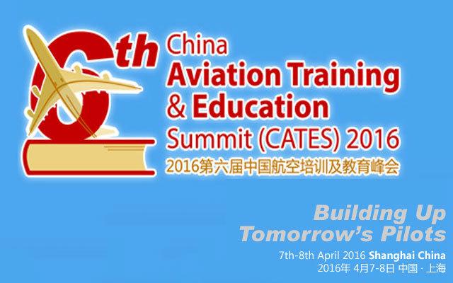 第六届中国航空培训及教育高峰会议 (CATES 2016)
