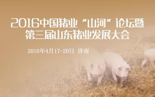 """2016中国猪业""""山河""""论坛暨第三届山东猪业发展大会"""