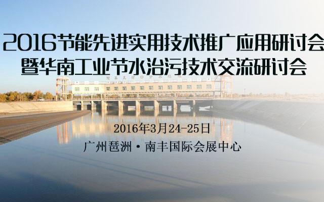 2016节能先进实用技术推广应用研讨会暨华南工业节水治污技术交流研讨会