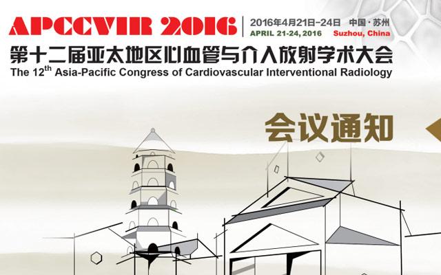 亚太心血管介入放射学大会(APCCVIR)