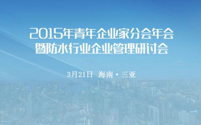 2015年青年企业家分会年会暨防水行业企业管理研讨会