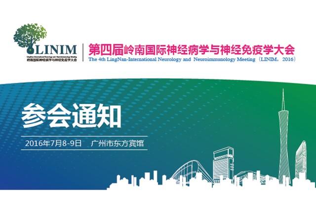 第四届岭南国际神经病学与神经免疫学大会