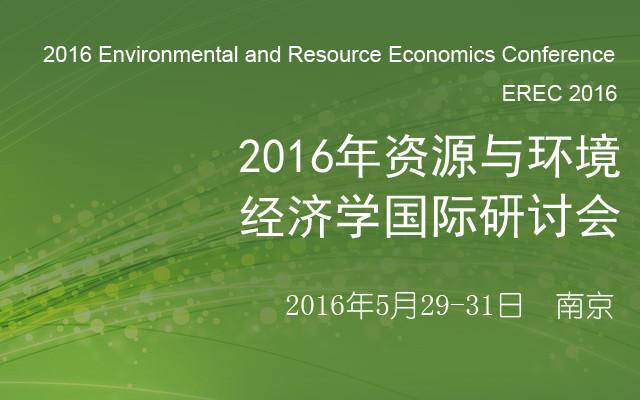 2016年资源与环境经济学国际研讨会 (EREC 2016)