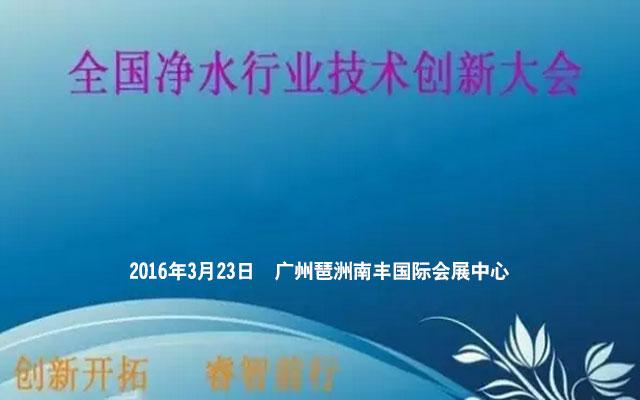 全国净水行业技术创新大会