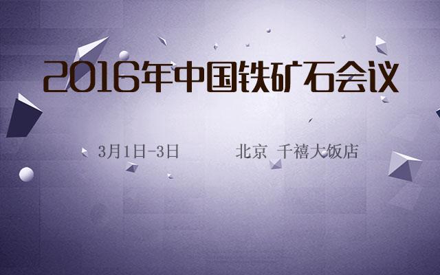 2016年中国铁矿石会议