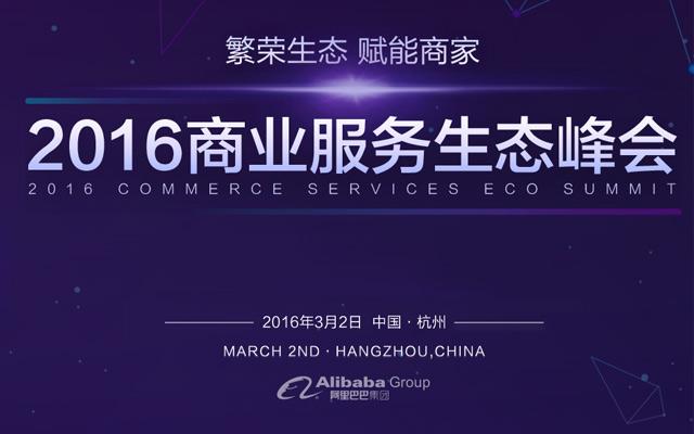 2016商业服务生态峰会