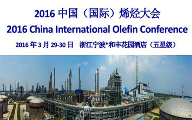 2016中国(国际)烯烃大会