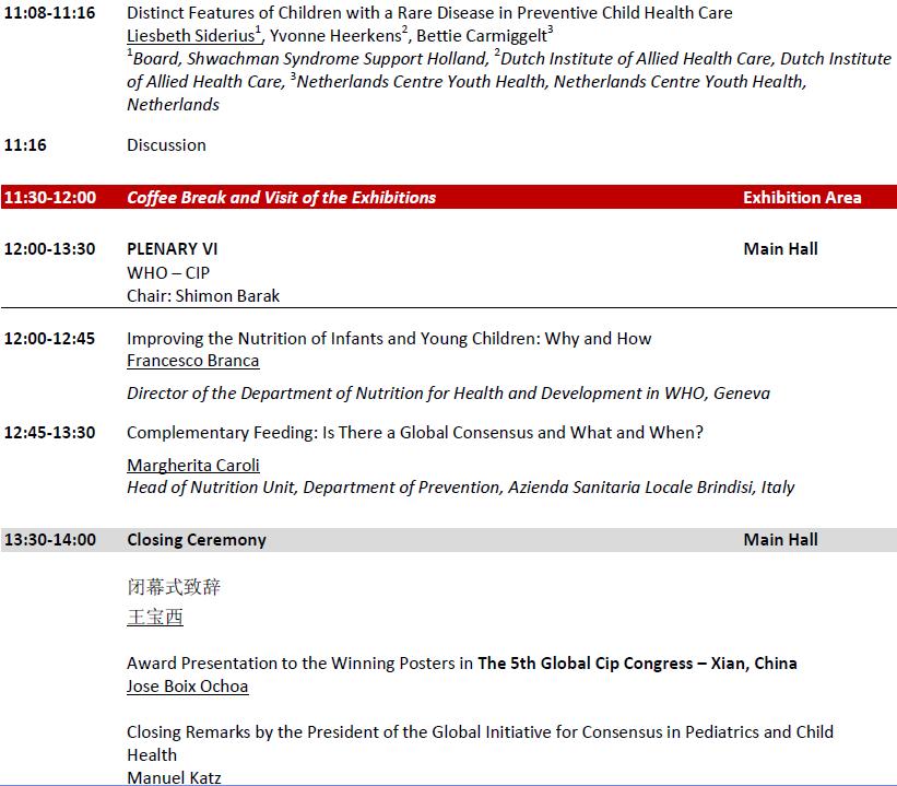 第五届全球儿科儿保共识大会