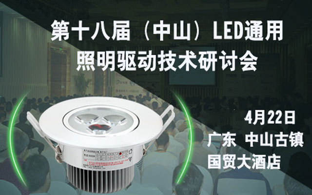 2016第十八届(中山)LED通用照明驱动技术研讨会