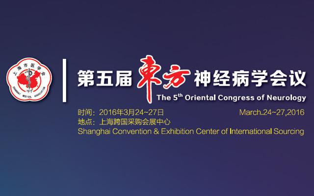 第五届东方神经病学会议