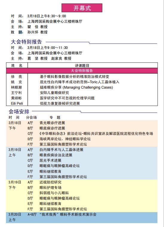 第十六届国际眼科学学术会议