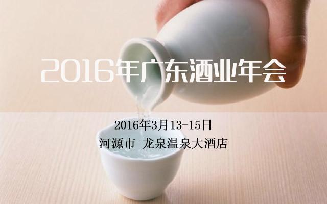 2016年广东酒业年会