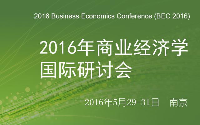 2016年商业经济学国际研讨会(BEC 2016)