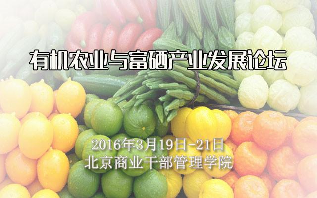 有机农业与富硒产业发展论坛