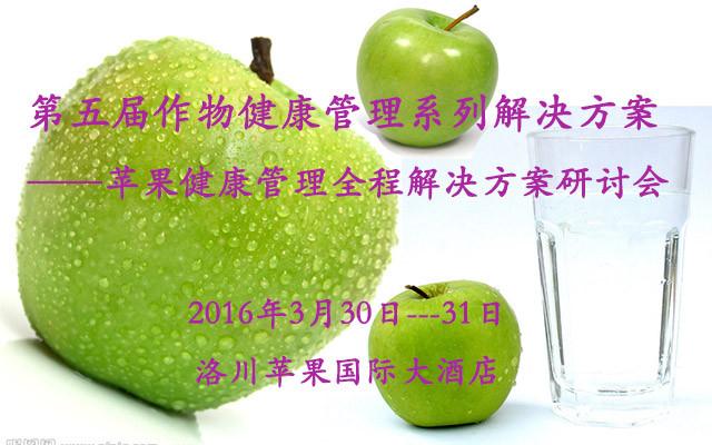 第五届作物健康管理系列解决方案 ——苹果健康管理全程解决方案研讨会