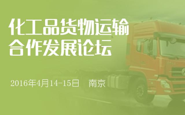 2016化工品货物运输合作发展论坛