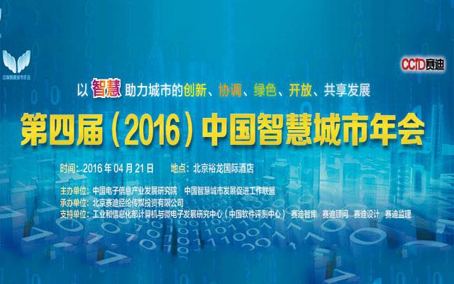 第四届(2016)中国智慧城市年会