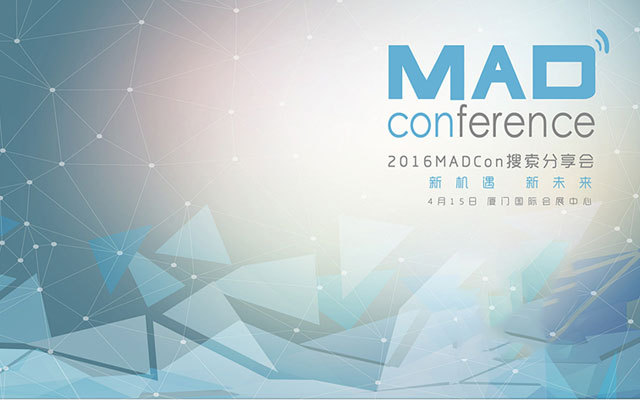 2016年MADCon搜索分享会