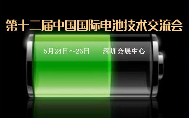 第十二届中国国际电池技术交流会