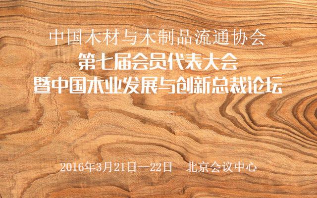 中国木材与木制品流通协会第七届会员代表大会暨中国木业发展与创新总裁论坛