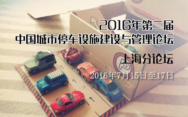2016年第二届中国城市停车设施建设与管理论坛上海分论坛