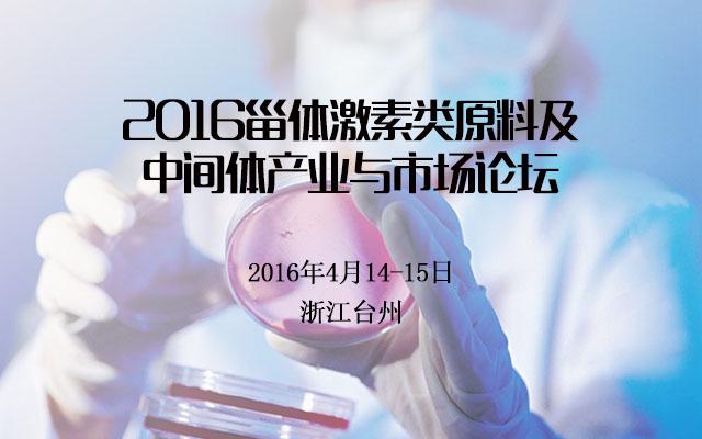 2016甾体激素类原料及中间体产业与市场论坛