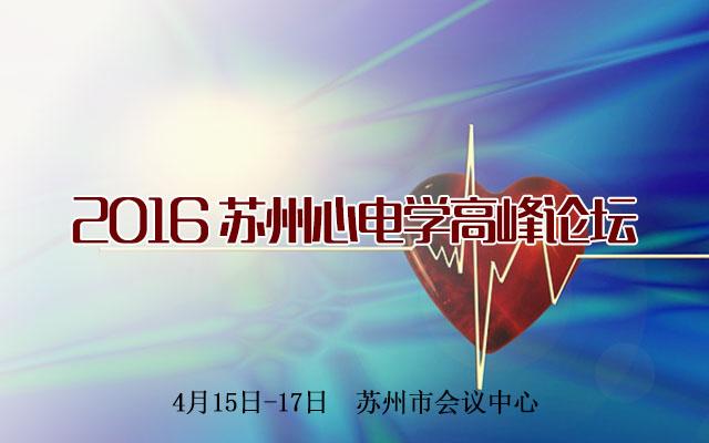 2016 苏州心电学高峰论坛