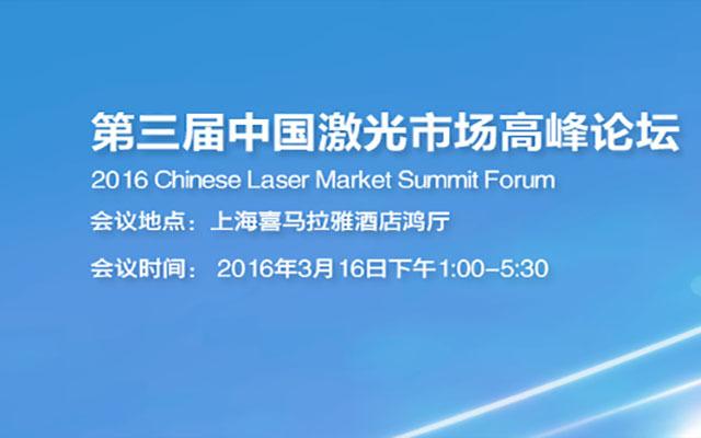 第三届中国激光市场高峰论坛
