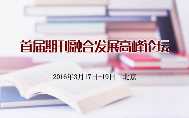 首届期刊融合发展高峰论坛