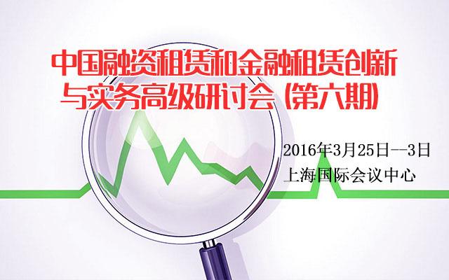 中国融资租赁和金融租赁创新与实务高级研讨会(第六期)
