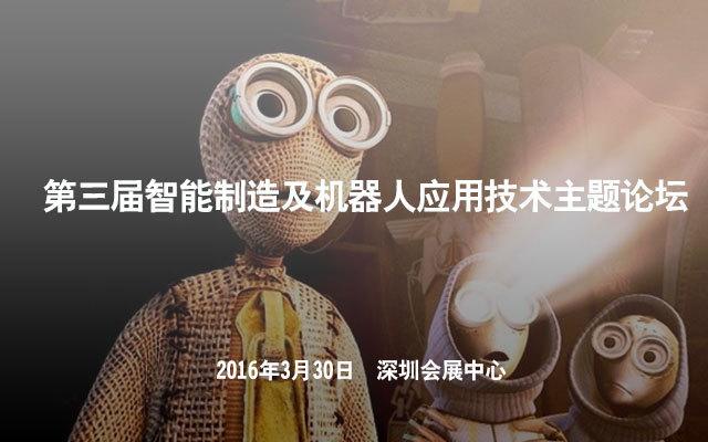 第三届智能制造及机器人应用技术主题论坛
