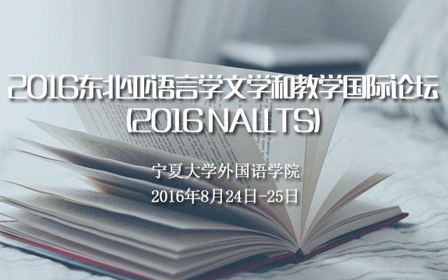 2016东北亚语言学文学和教学国际论坛(2016 NALLTS)