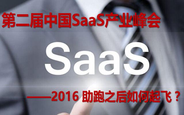 第二届中国SaaS产业峰会——2016助跑之后如何起飞?