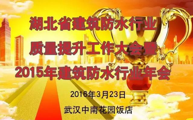 湖北省建筑防水行业质量提升工作大会暨2015年建筑防水行业年会