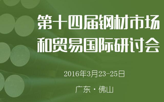 第十四届钢材市场和贸易国际研讨会