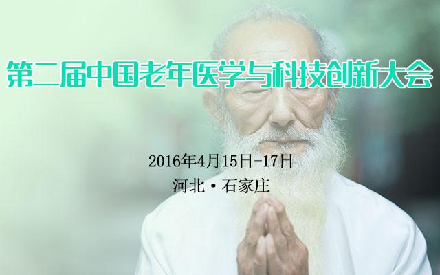 第二届中国老年医学与科技创新大会