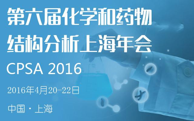 第六届化学和药物结构分析上海年会(CPSA 2016)