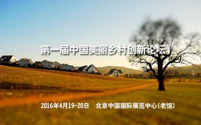 第一届中国美丽乡村创新论坛