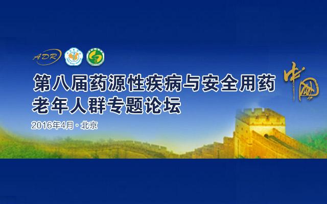 第八届药源性疾病与安全用药中国论坛