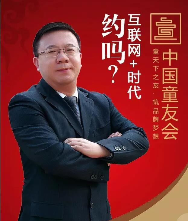 2016中国食品行业发展论坛