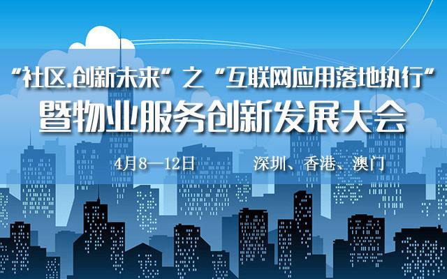 """2016""""社区.创新未来""""之""""互联网应用落地执行""""活动暨物业服务创新发展大会"""