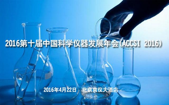 2016第十届中国科学仪器发展年会(ACCSI 2016)