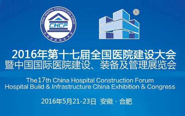 2016年第十七届全国医院建设大会
