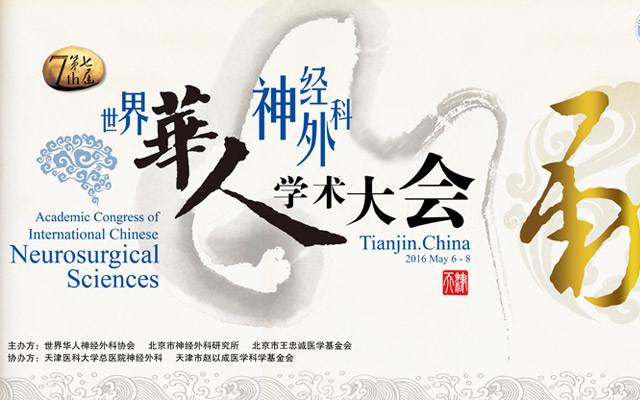 第七届世界华人神经外科学术大会